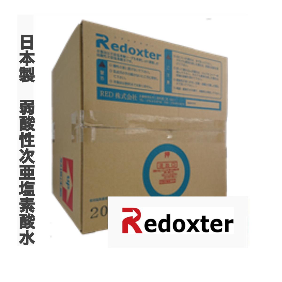 除菌、消臭 次亜塩素酸水 弱酸性 レドックスター 50PPM 5L箱   瞬間消臭 消毒 哺乳瓶の除菌 手洗い 【RX0505】送料無料